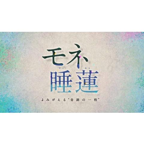 """モネ「睡蓮」~よみがえる""""奇跡…"""