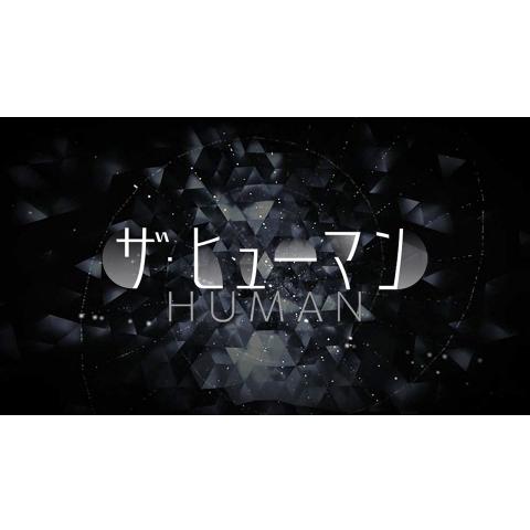 ザ・ヒューマン
