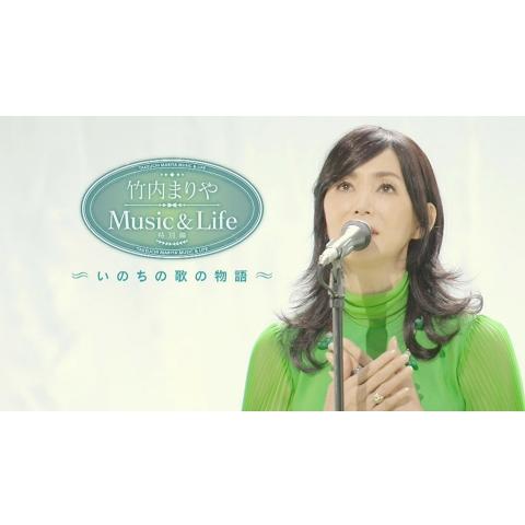 竹内まりや Music&Life