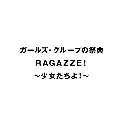 RAGAZZE!~少女たちよ!