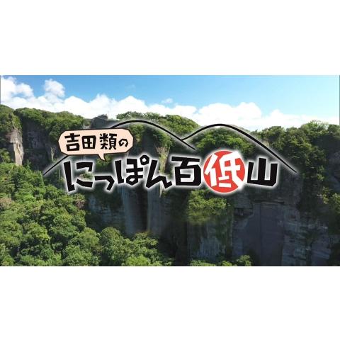 吉田類のにっぽん百低山