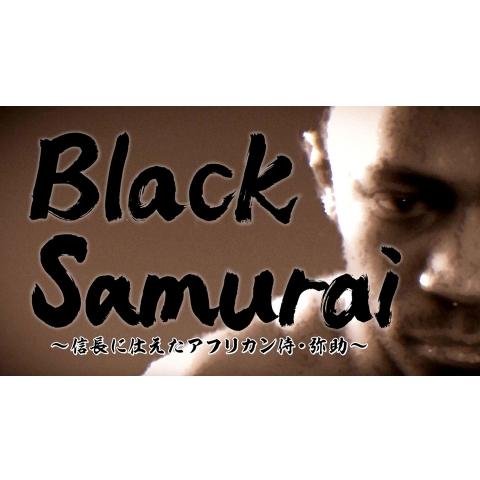 Black Samurai 信…