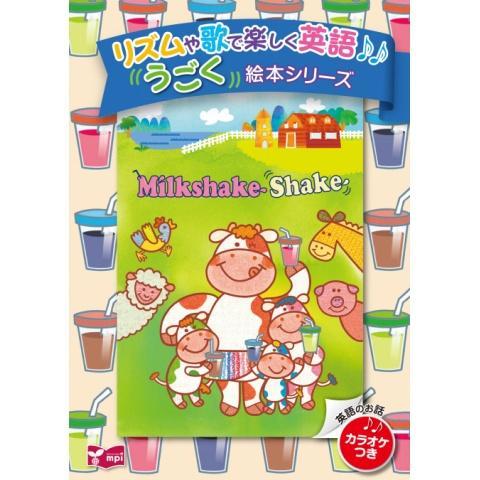 Milkshake Shake