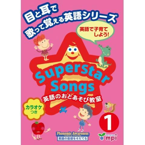 Superstar Songs1 英語のおとあそび教室