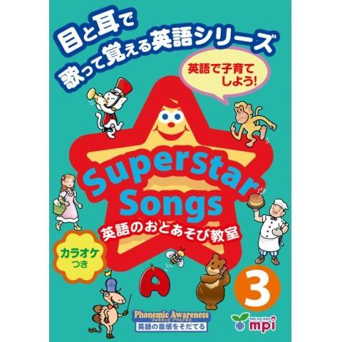 Superstar Songs3 英語のおとあそび教室