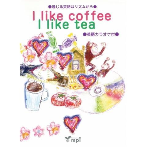 通じる英語はリズムから I like coffee,I like tea