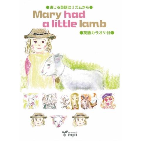 通じる英語はリズムから Mary had a little lamb