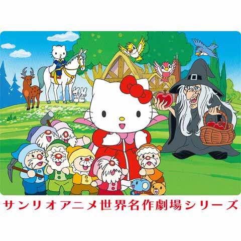サンリオ アニメ世界名作劇場