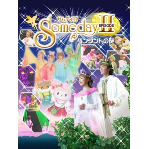 Someday II ~ペンダントの謎~