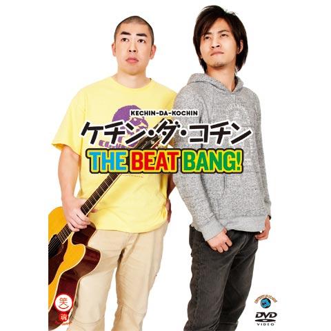 ケチン・ダ・コチン「THE BEAT BANG!」