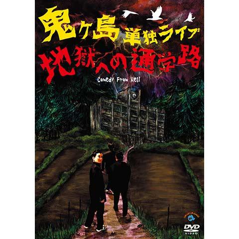 鬼ヶ島単独ライブ「地獄への通学路」
