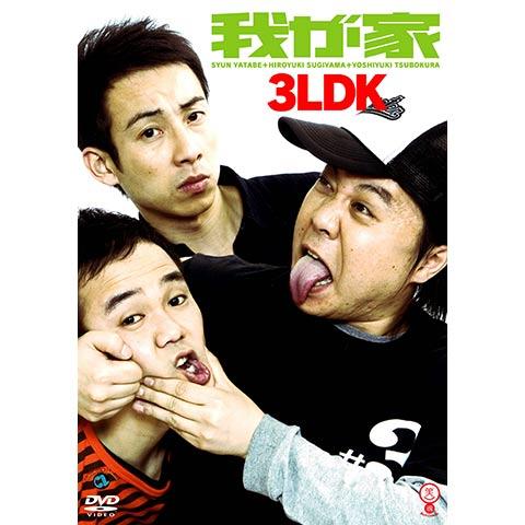 我が家「3LDK」