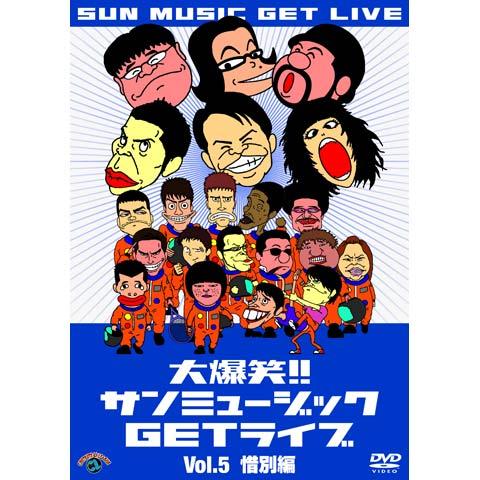 大爆笑!!サンミュージックGETライブVol.5「惜別」編
