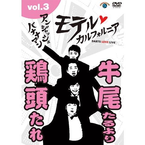 モテル・カルフォルニア DARTS LOVE LIVE Vol.3
