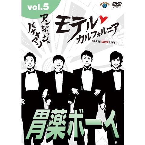 モテル・カルフォルニア DARTS LOVE LIVE Vol.5
