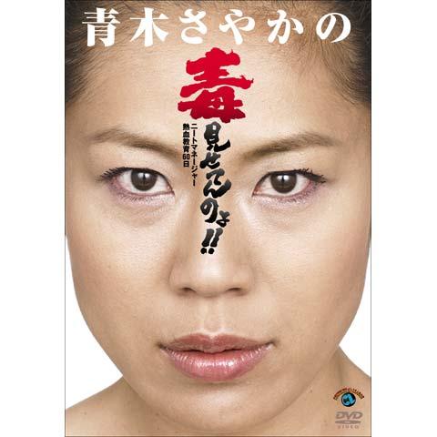 青木さやかの毒見せてんのよ!!~ニートマネージャー熱血教育60日~