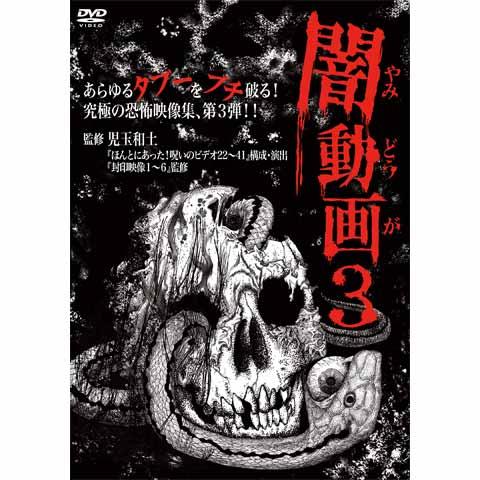 闇動画3 恐怖の心霊怪奇映像集
