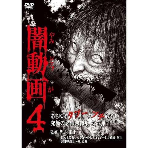 闇動画4 恐怖の心霊怪奇映像集