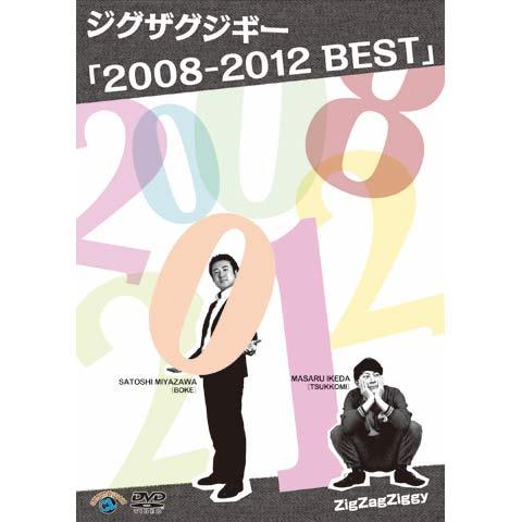 ジグザグジギー「ベストネタ 2008-2012 BEST」