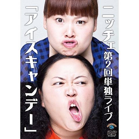 ニッチェ第2回単独ライブ「アイスキャンデー」