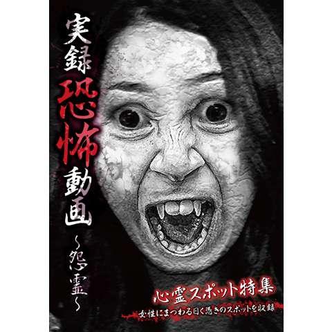 実録恐怖動画 ~怨霊~