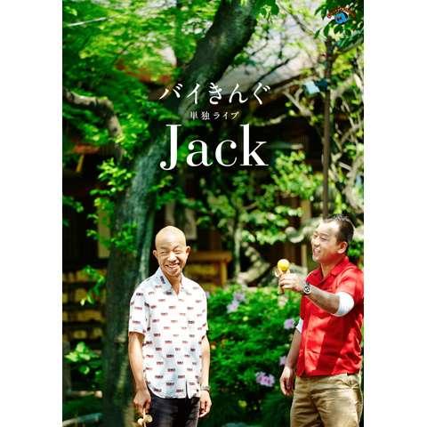 バイきんぐ単独ライブ「Jack」