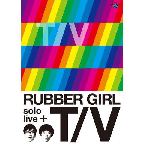 ラバーガール solo live+「T/V」