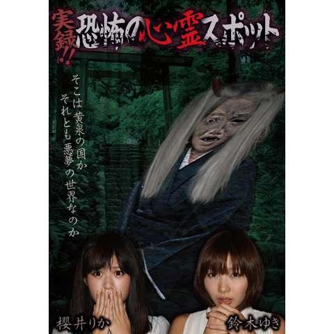 実録!!恐怖の心霊スポット  櫻井りか&鈴木ゆき