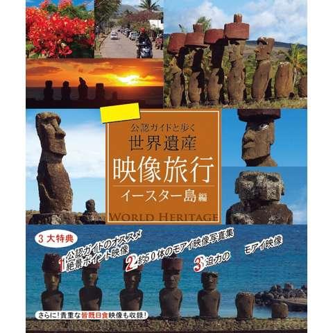 2D版/映像旅行 公認ガイドと歩く世界遺産・イースター島 編