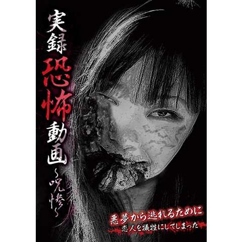 実録恐怖動画 ~呪惨~