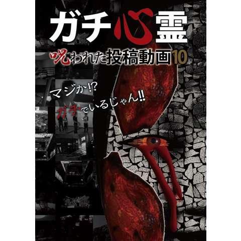ガチ心霊 呪われた投稿動画10