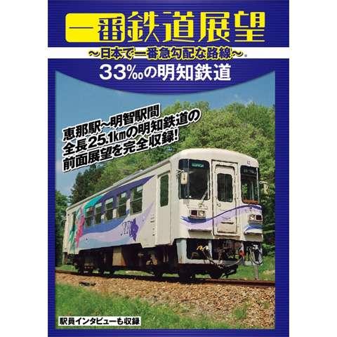 一番鉄道展望 明知鉄道 ~日本で一番急勾配な路線~
