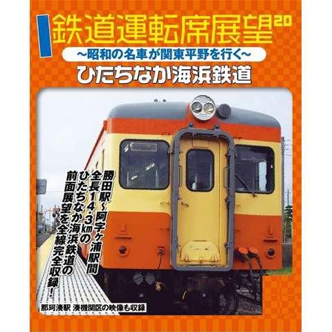 鉄道運転席展望 ひたちなか海浜鉄道 ~昭和の名車が関東平野を行く~