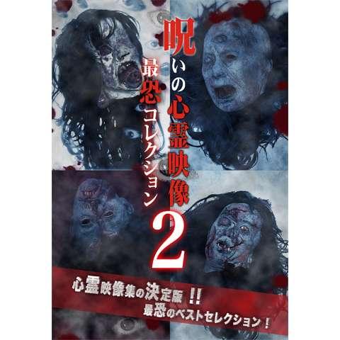 投稿されてきた!呪いの心霊映像 最恐コレクション2