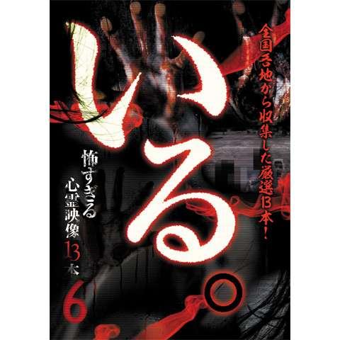 「いる。」~怖すぎる心霊映像13本~Vol.6