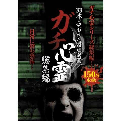 ガチ心霊総集編 33本の呪われた投稿動画
