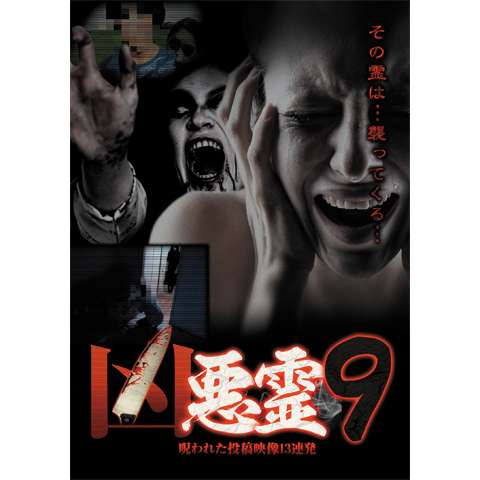 凶悪霊 呪われた投稿映像13連発 Vol.9