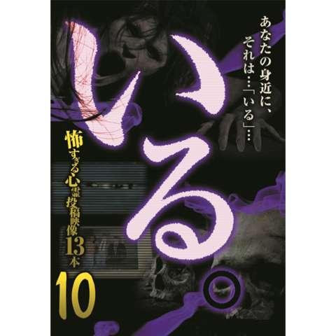 「いる。」~怖すぎる投稿映像13本~Vol.10