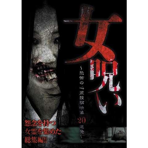 女呪い~恐怖の心霊投稿映像20連発~