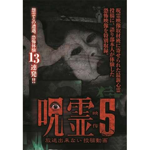 呪霊映像 放送出来ない投稿動画5