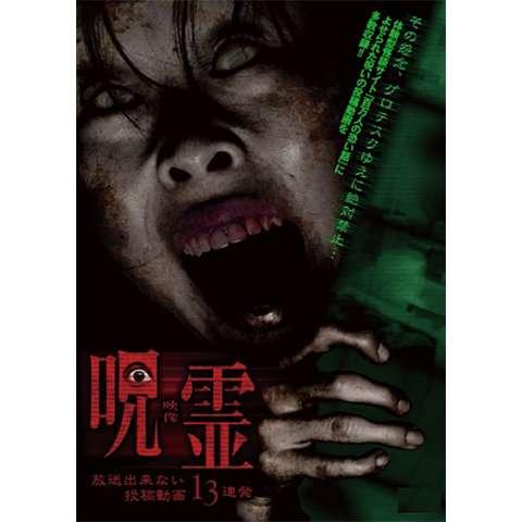 呪霊映像 放送出来ない投稿動画13連発
