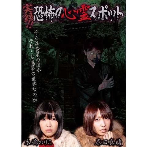 実録!!恐怖の心霊スポット 木島のりこ&原田真緒