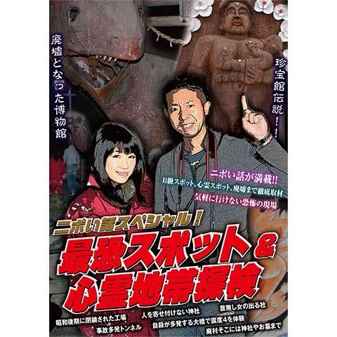 最怖スポット&心霊地帯探索!!