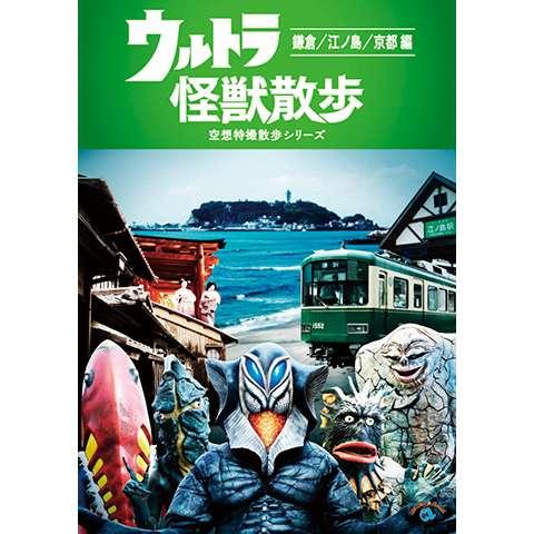「ウルトラ怪獣散歩~鎌倉/江ノ島/京都編~」/ウルトラ怪獣