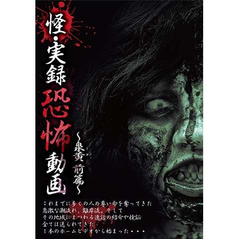 怪・実録恐怖動画 ~黄泉 前篇~