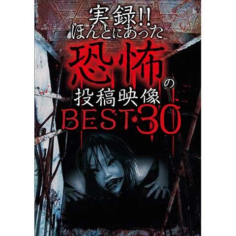 実録!!ほんとにあった恐怖の投稿映像 BEST30