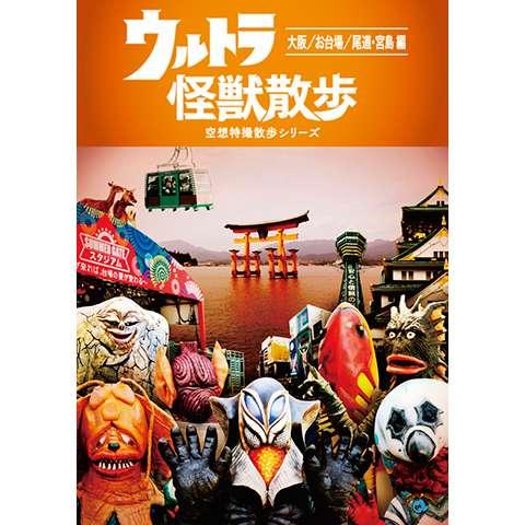 ウルトラ怪獣散歩 ~大阪/お台場/尾道・宮島 編~ /ウルトラ怪獣