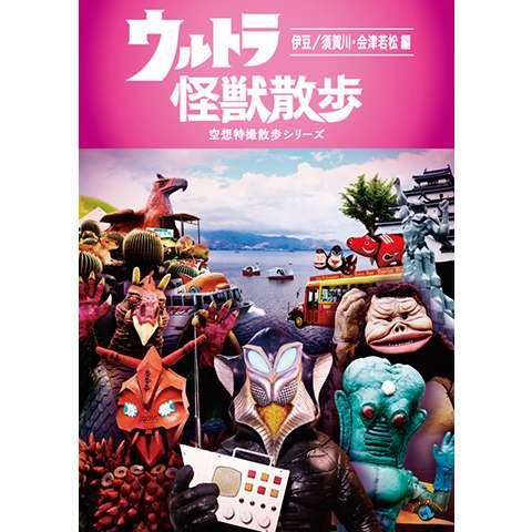 ウルトラ怪獣散歩 ~伊豆/須賀川・会津若松 編~/ウルトラ怪獣たち、東京03