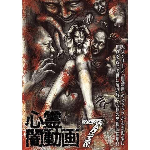 心霊闇動画7 ‐呪われた心霊映像集‐