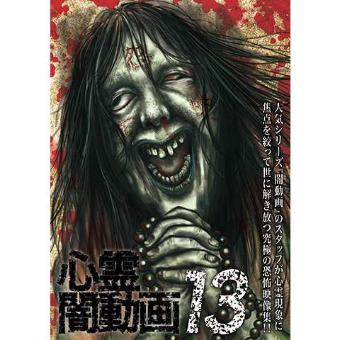 心霊闇動画13